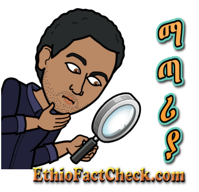 EthioFact Check | የአሉባልታዎች ማጣሪያ ገፅ